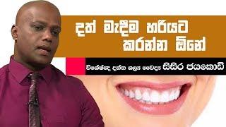 දත් මැදීම හරියට කරන්න ඕනේ   Piyum Vila   24-05-2019   Siyatha TV Thumbnail