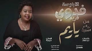 فدوي فريد - يا ريم || New 2019 || اغاني سودانية 2019