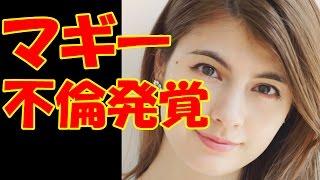 【速報】マギーに不倫愛発覚!相手はハイスタ横山健!