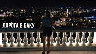 видео Баку