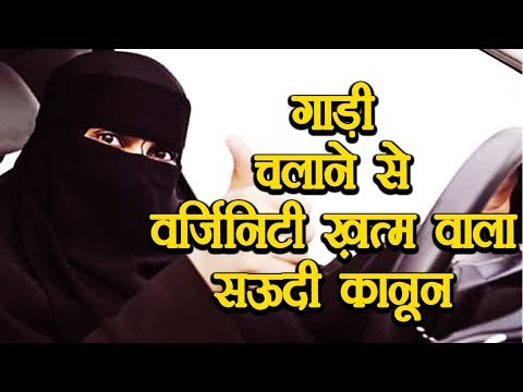 "Saudi Arabia ""Women To Drive Movement"" , Fact and History | वनइंडिया हिंदी"