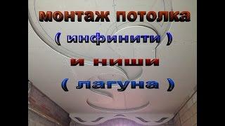 монтаж многоуровневых потолков из гипсокартона часть - 2 монтаж потолка (инфинити)(, 2015-12-12T14:12:51.000Z)