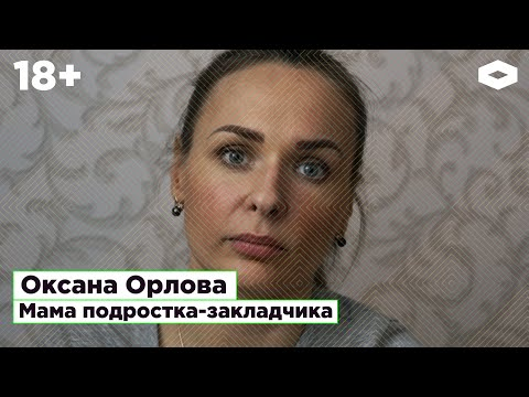 Оксана Орлова, мама подростка-закладчика