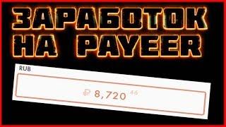 Заработок на кошелек PAYEER с помощью игры с выводом денег Basic-Industries без баллов