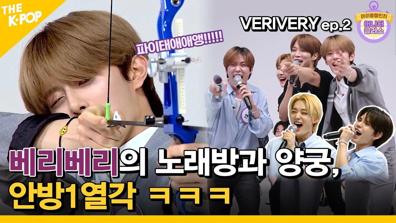 (Idol_Challenge VERIVERY Ep.2) 신동해도 인정한 베리베리의 노래방 텐션과 양궁실력, 안방 1열각 (ENG sub)