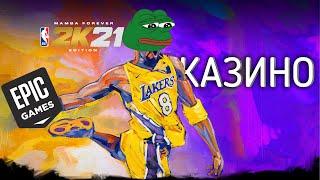 Обзор NBA 2K21 | Раздача игр Epic Games Store | Эпик Геймс