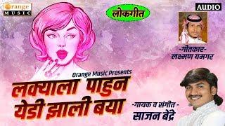Lakyala Pahun Yedi Zali Baya   Laxman Yamgar   Sajan Bendre New Marathi Song