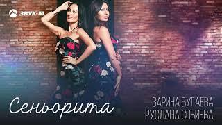 Руслана Собиева, Зарина Бугаева - Сеньорита | Премьера трека 2018
