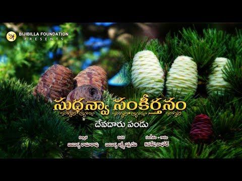 Devadarupandu - Kanakesh Rathod