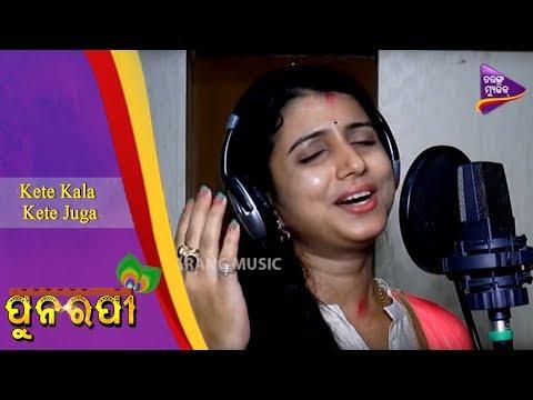 Kete Kala Kete Juga | Diptirekha Padhi | Purnarapi | Odia Album Song