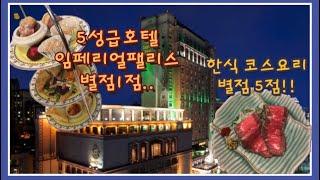 임피리얼팰리스서울 호텔 델마르 애프터눈티 세트 후기/한…