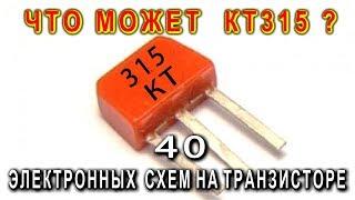 40 ЭЛЕКТРОННЫХ СХЕМ НА ТРАНЗИСТОРЕ КТ315  (по заявкам зрителей)
