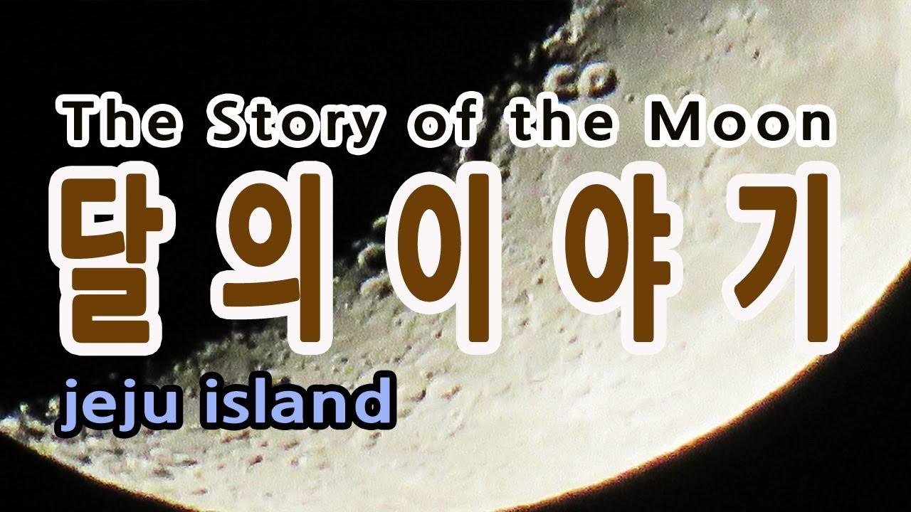 [제주일상 Vlog] #달의 #이야기 The Story of the #Moon