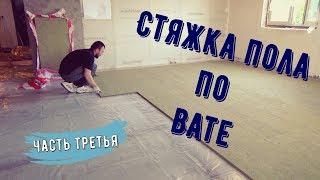 Ремонт квартиры 160 кв. метров в Казани / Стяжка пола (часть 3)