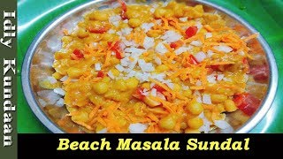 Masala Sundal Recipe in Tamil | மசாலா சுண்டல் | Beach Peas Masala sundal in Tamil