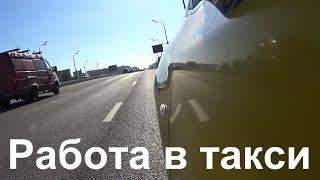 Работа в Такси. Варшавское шоссе.(, 2016-03-10T15:49:46.000Z)