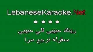 Lebanese Karaoke ► Nawal El Zoghbi ★ 3'aribi Haldenyi