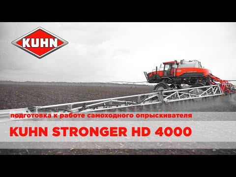 Подготовка самоходного опрыскивателя KUHN STRONGER HD 4000 к работе