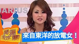 【開運鑑定團】 來賓:麻衣對男友偷吃總是少根筋的女生? 如果你男友變...