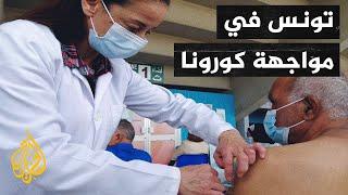تونس بحاجة إلى مساعدات لمواجهة الحرب ضد فيروس كورونا