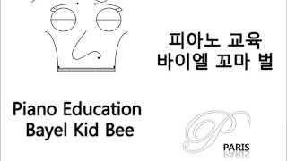 피아노 교육 - 바이엘 꼬마 벌, Piano Education - Bayel Kid Bee