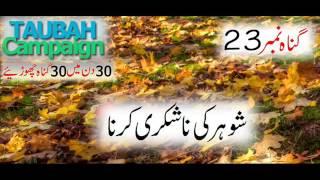 gunnah 23 shohar husband ki na shukri karna by mufti tariq masood