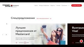 Росбанк официальный сайт потребительский кредит. Условия кредита