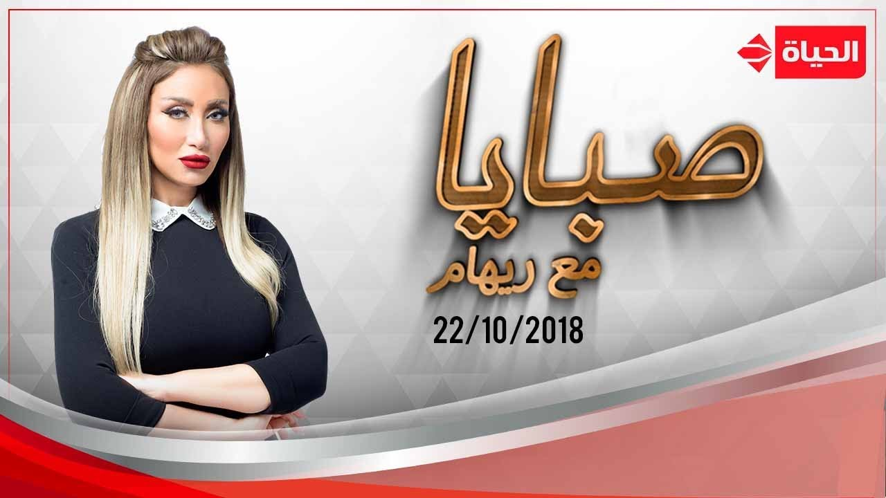 صبايا مع ريهام سعيد |  أسرار انفصال محمد رشاد عن مي حلمي  22-10-2018  الحلقة الكاملة