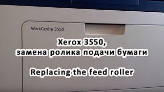 Xerox 3550, замена ролика подачи бумаги Replacing the feed roller
