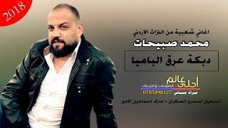 دبكة عرق الباميا 2018 محمد صبيحات ( جوزي تجوز عليا ) اغاني شعبية من التراث الاردني