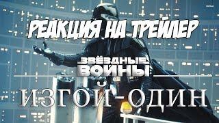 Реакция на трейлер «Изгой-один: Звёздные Войны. Истории»