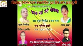 new nepali lok dohori 2074/2017|Pharak Parda | Kumar Devkota & Maya Malla