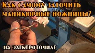Заточка кривых маникюрных ножниц на электроточиле