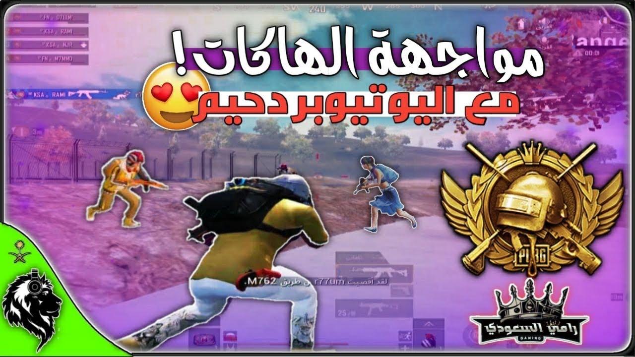 قيم مع اليوتيوبر ( دحيم ببجي ) ❤️ ضد الهاكات | رامي السعودي 🇸🇦 ببجي موبايل