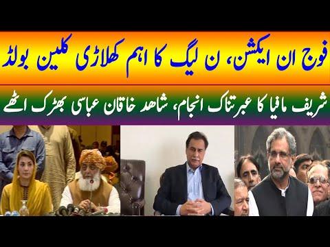 Security institutions in action. PMLN losses big wicket.Maryam Nawaz,Ayaz Sadiq,ShahidKhaqan,Molana.