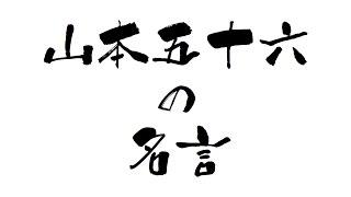 名言集・格言集 動画まとめ http://fanblogs.jp/meigenkakugen/ 山本 五...