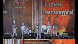 День металлурга в Абинске. Телеверсия  часть 1
