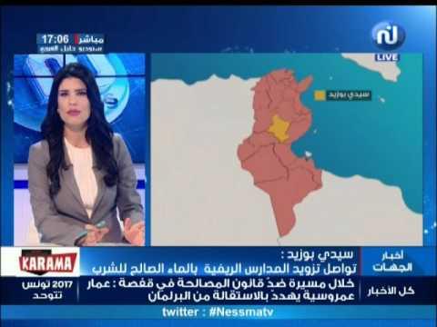 تواصل تزويد المدارس الريفية بولاية سيدي بوزيد بالماء الصالح للشرب