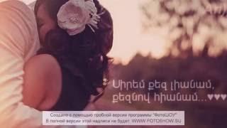 Razmik Amyan-Sirem qez lianam