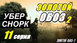 Сталкер ЗОЛОТОЙ ОБОЗ 2 - ХИТЫ от КОТОВ и ЭЛЕКТРОСНОРК - 11 серия