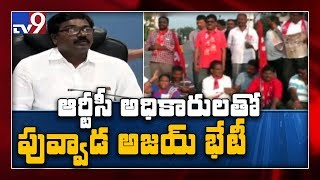 Minister Puvvada Ajay meeting with RTC leaders - TV9