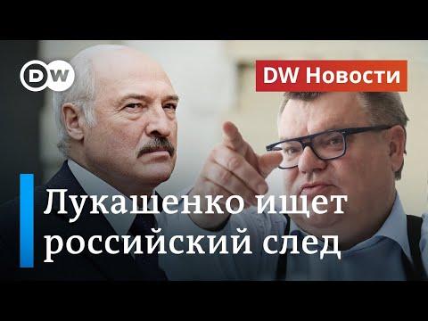Бабарико и Тихановский за решеткой: Лукашенко ищет российский след? DW Новости (22.06.2020)