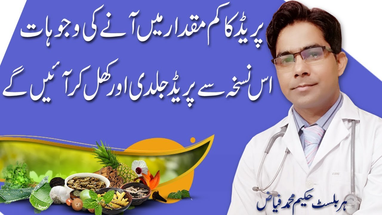 How to Get Periods Immediately In 1 Day | Home Remedies to get Early  Periods fast, In Hindi