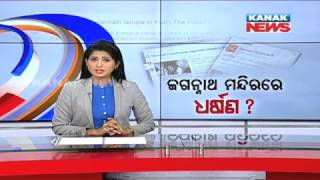 Rape In Puri Jagannath Temple Was Mistaken & Unverified By National Media thumbnail
