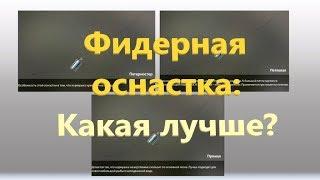 Російська рибалка 4 - Фідерна оснащення: патерностер, інлайн або петльові?