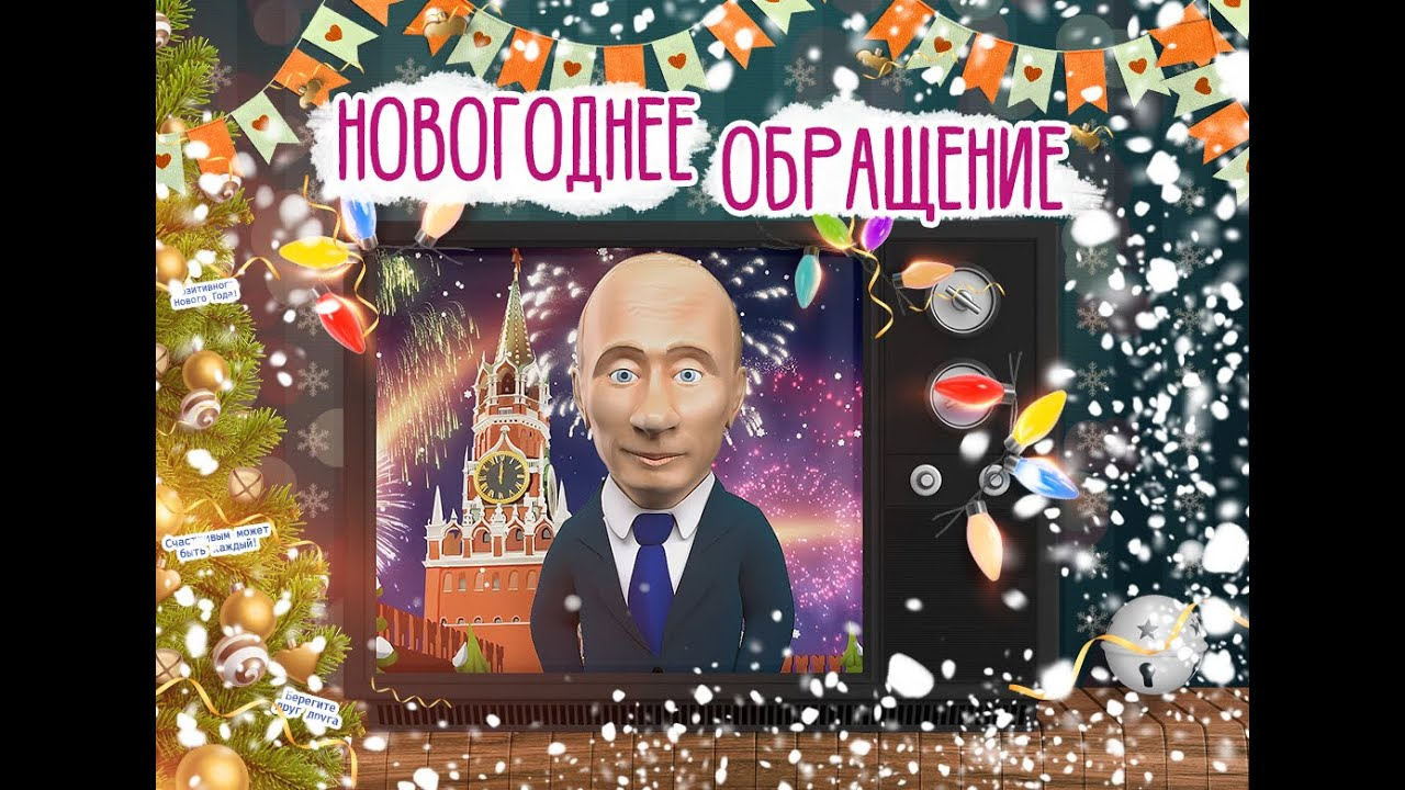 Мульт поздравление медведева и путина фото 671