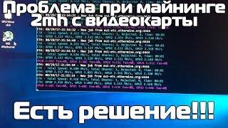 Решение проблемы при майнинге: 2mh с карт NVidia GTX: 1050ti 1060 1070 1080