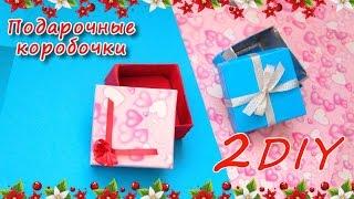 DIY.Подарочные коробочки своими руками.(DIY. Подарочные коробочки своими руками. Оригинальные коробочки отлично подойдут для подарков на Новый год...., 2016-11-17T13:35:07.000Z)