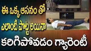 Yoga Videos For Beginners In Telugu    Yoga Videos For Beginners   Yoga Videos   Yoga In Telugu