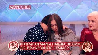 """""""Я ни на минуту не забывала про тебя"""", - мать просит прощения у брошенной в младенчестве дочери."""